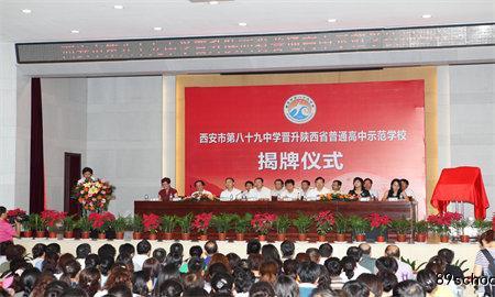 西安市第八十九中学举行陕西省示范高中揭牌仪式