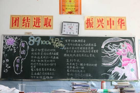 石湫小学开展以少先队知识为主题的黑板报竞赛活动图片