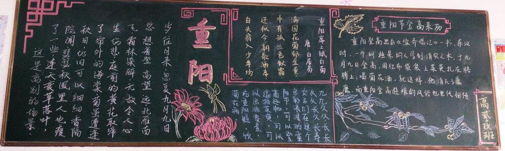 """高中学部组织""""重阳节 孝之韵""""黑板报评比"""