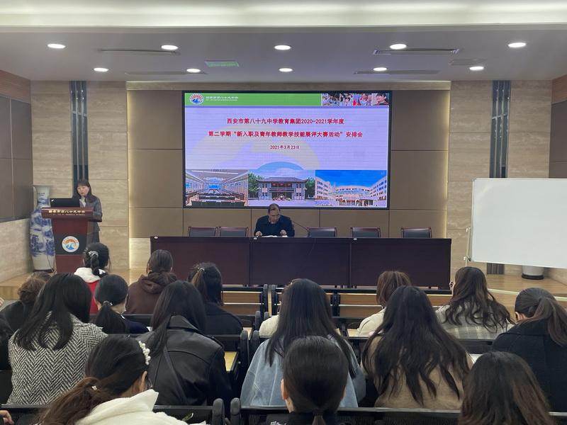 西安市第八十九中学教育集团召开2020-2021学年度第二学期新入职及青年教师教学技能展评大赛活动安排会
