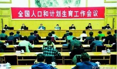 国家计生委:长期坚持计划生育国策不动摇