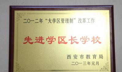 """我校荣获西安市大学区管理制改革""""先进学区长学校""""称号"""