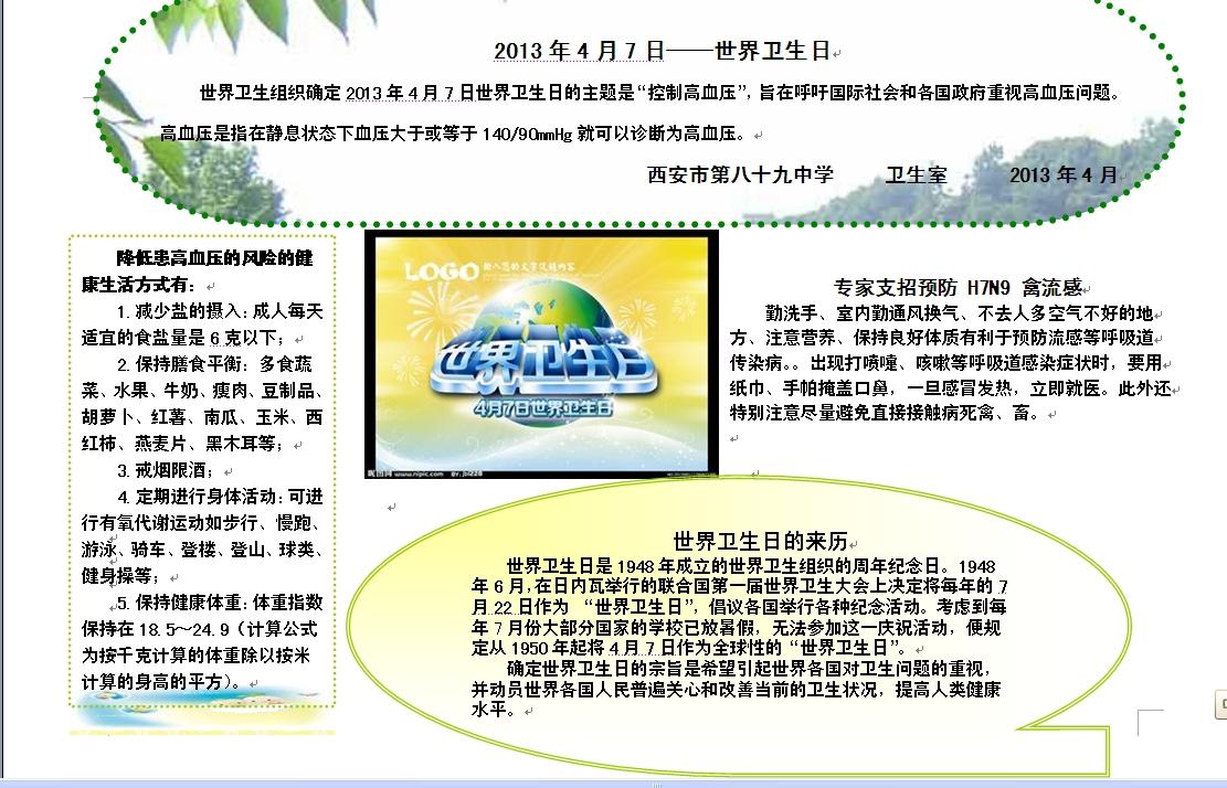 宣传小报图片大全 新区二小科技节之节能宣传小报