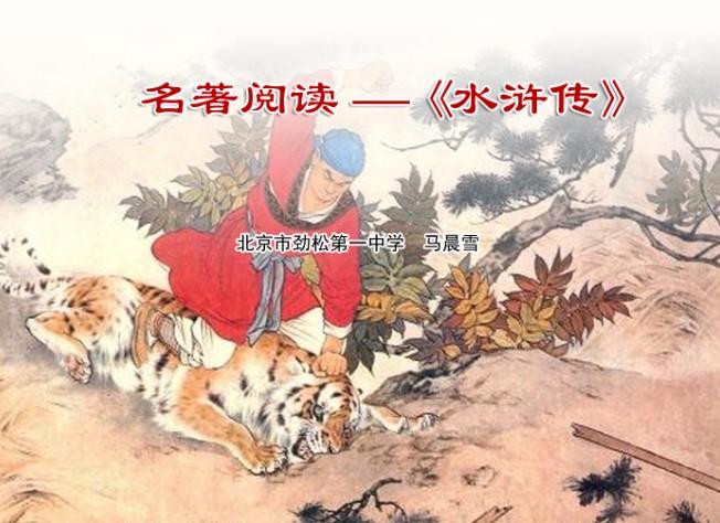 名著阅读——《水浒传 》.jpg
