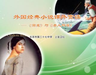 外国经典小说课外赏读——《简爱》与《老人与海》.jpg