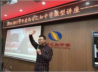 西安汇知中学举办微型讲座 ——《我是超级DJ》