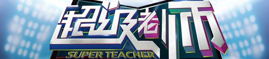 《超级教师》——《惯性定律与人生启示》