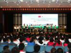 西安市第八十九中学、韩国世宗市青少年代表团共同举行2017年友好交流告别晚会