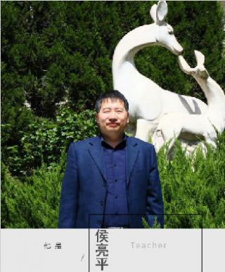 陕西省省级教学能手----侯亮平.jpg