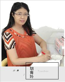 """""""一师一优课、一课一名师""""省级优课教师----胡青玲.jpg"""