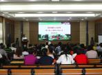 西安市第八十九中学召开第九届一次教职工代表大会