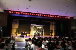 校园网络文明话剧《震惊》公益巡演走进西安市第八十九中学